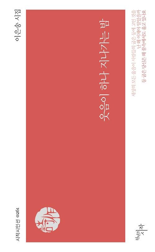 0261 이은송 시집 표지-1.jpg