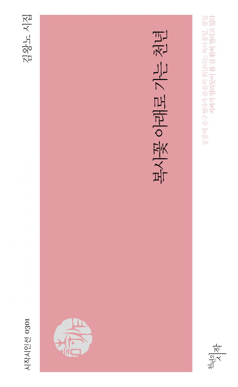 0301 김왕노 시집 표지 앞.jpg